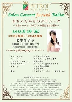 2015.8.28赤ちゃんからのクラシックコンサート.jpg
