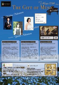 2016522コンサート告知.jpg